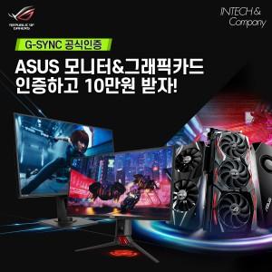 ASUS가 VG258QR, VG278QR 출시와 더불어 이벤트를 진행한다
