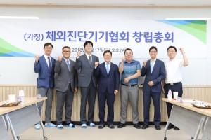 한국체외진단의료기기협회 창립총회 후 관계자들이 기념촬영을 하고 있다