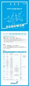 동원그룹 2019년 상반기 인턴 채용공고