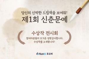 후오비 코리아 제 1회 신춘문예 수상작 발표