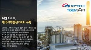 한국서부발전 PUSH 구축