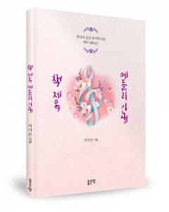 책 제목 메들리 인생 표지(이가은 지음, 132쪽, 9000원)