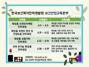 보건산업교육본부 6월 화장품 교육 일정