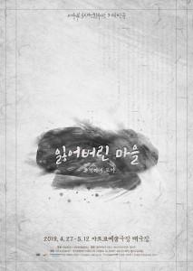 연극 잃어버린 마을 포스터