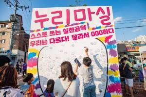 성북세계음식축제 누리마실 문화다양성 캠페인