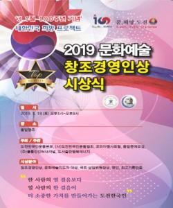 도서출판 행복에너지 권선복 대표가 2019 문화예술 창조경영인상을 수상한다