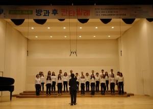 2018년 제6회 경기도청소년방과후아카데미합창대회 방과후칸타빌레 행사