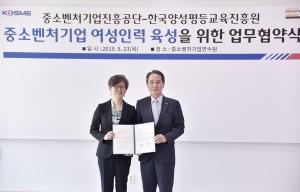 한국양성평등교육진흥원이 중소벤처기업진흥공단과 여성인력 육성을 위한 업무협약을 체결했다