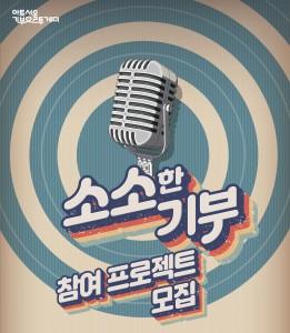 서울문화재단 클라우드 펀딩 소소한 기부 포스터