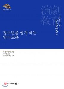 서울문화재단 예술교육총서 청소년을 살게 하는 연극교육