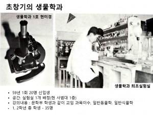 건국대 초창기 생물학과 실험실
