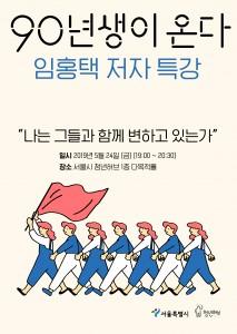 90년생이 온다 임홍택 저자 특별 강연 나는 그들과 함께 변하고 있는가 홍보 포스터