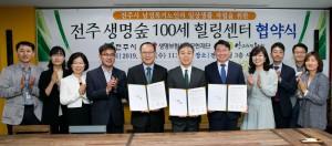 생명보험재단이 전북 전주시와 생명숲 100세 힐링센터 MOU를 체결하고 기념촬영을 하고 있다