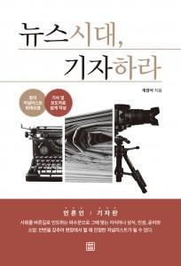 뉴스 시대, 기자 하라 표지(계경석 지음, 192쪽, 1만2000원)