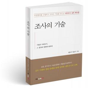 조사의 기술, 임윤수 지음, 192쪽, 1만3800원