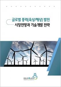 글로벌 풍력 발전 시장전망과 기술개발 전략 표지