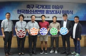 왼쪽 세 번째부터 한기호 총재와 이승우 선수가 위촉식에서 기념사진을 찍고 있다