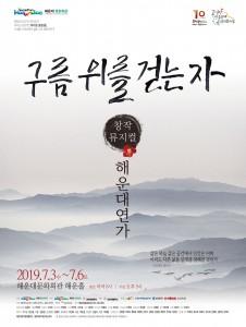해운대 연가-구름 위를 걷는자 포스터
