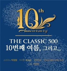 건국대학교가 더클래식 500 창립 10주년 기념 콘서트를 개최한다