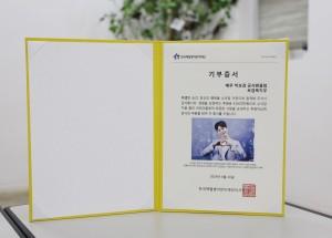 박보검 공식 팬클럽 보검복지부는 박보검의 생일을 맞아 소아암 치료비 616만원을 기부했다