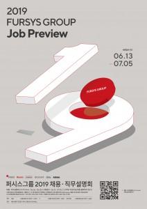 2019 하계 신입 인턴사원 공개 채용 포스터