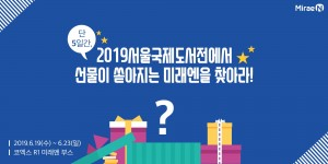 미래엔이 2019 서울국제도서전에 참가한다