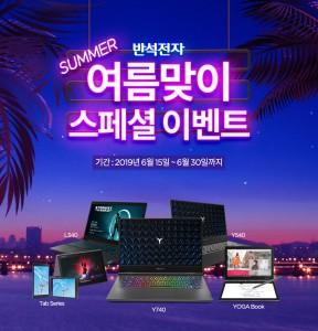 반석전자, 30일까지 레노버 노트북, 태블릿 여름맞이 특별 이벤트 행사