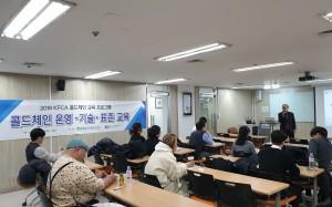 2018 KFCA 콜드체인 운영·기술·표준 이론교육을 하고 있다