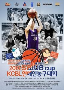 2019 Salua cup KCBL 연예인농구대회 포스터