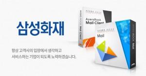 나라비전이 삼성화재의 드림포탈 메일시스템 개편 프로젝트를 수주해 자사 웹메일 솔루션 에어즈락 메일을 공급한다