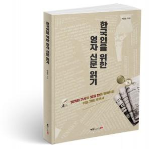 북랩 출간한 한국인을 위한 영자 신문 읽기, 박중현 지음, 224쪽, 1만6000원