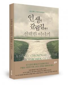 인생의 갈림길에서 선택한 이야기 표지, 정래헌 지음, 224쪽, 1만5000원
