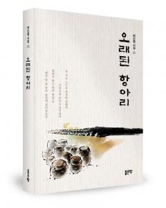 오래된 항아리, 김해숙 지음, 284쪽, 1만5000원