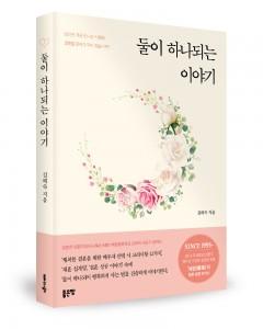 둘이 하나되는 이야기, 김해숙 지음, 284쪽, 1만5000원