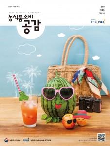농식품 정보매거진 소비공감 여름호