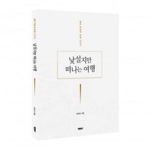 2019년 1분기 문학나눔 도서로 선정된 바른북스 출판사의  낯설지만 떠나는 여행, 최도운 지음, 1만2000원