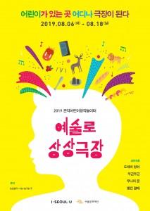 관악어린이창작놀이터, 2019 예술로 상상극장 포스터