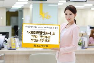 KB국민은행이 KB모바일인증서를 출시했다