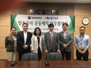 ubc울산방송과 김포대의 방송음악 공동제작 업무협약식