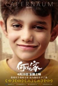 레바논 감독의 영화 가버나움이 중국에서 총 3억7000만위안이 넘는 수입을 기록했다