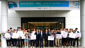 한국지멘스와 현대위아가 제 6회 스마트 NC 경진대회 시상식을 갖고 기념 촬영을 하고 있다
