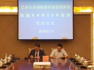 칸젠은 중국정부와 히알루론산 원료 및 관련 제품 생산공장 설립 양해각서를 체결했다