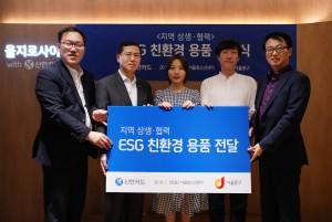 ESG 친환경용품 전달식