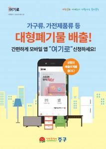 인천 중구청 대형폐기물 배출 앱 '여기로' 홍보물