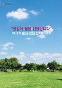 서울그린트러스트와 하나투어는 잠원 한강공원입양 5주년을 기념하여 임팩트리포트를 발간했다