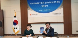 왼쪽부터 방귀희 한국장애예술인협회 회장과 신종철 한국만화영상진흥원 원장이 업무협약식을 갖고 기념촬영을 하고 있다
