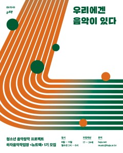 2019 하자음악작업장 뉴트랙 1기 모집 포스터
