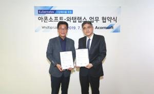 와탭랩스는 아콘소프트와 쿠버네티스 활성화를 위한 업무 협약을 맺었다