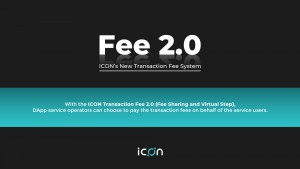 아이콘은 새로운 트랜잭션 수수료 체계 Fee 2.0을 공개했다