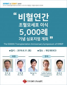 The 5000th Transplantation Anniversary Symposium of KMDP 포스터